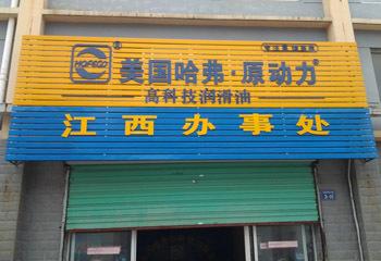 江西运营中心