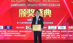 """哈弗润滑油荣获""""节能环保金奖"""",节能减排技术再获认可"""