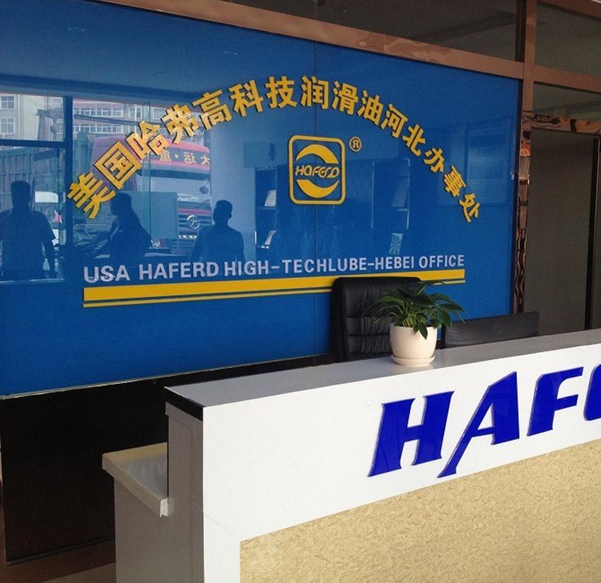 哈弗bwin最新登录网址河北办事处